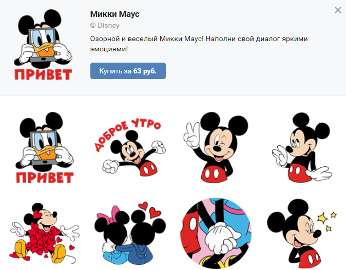 """Как получить стикеры """"Микки Маус"""" ВКонтакте бесплатно? Где скачать?"""
