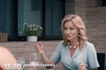 Фильм «Зинка-москвичка»: описание