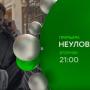 Сериал «Неуловимые» на НТВ: содержание серий