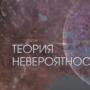 Фильм «Теория невероятности» содержание, сюжет