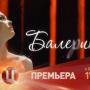Сериал «Балерина»: содержание серий, сюжет