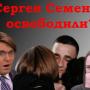 Где смотреть шоу «Прямой эфир» с Шурыгиной и Семеновым?