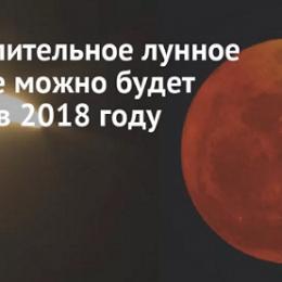 27 июля 2018 года начало лунного затмения: когда смотреть? Смотреть онлайн