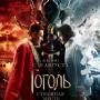 Фильм «Гоголь: страшная месть»: обзор, объяснение, чем закончится?