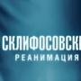 Сериал Склифосовский. Реанимация: содержание серий
