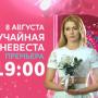 Фильм «Случайная невеста»: содержание, сюжет