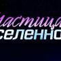 Сериал «Частица Вселенной» содержание серий