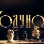 Все о сериале «Годунов»