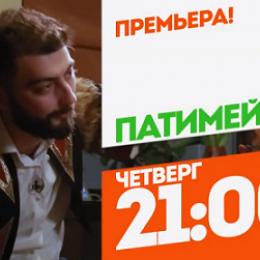 Новое шоу «Патимейкеры» на «Пятнице»