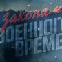 Сериал «По законам военного времени» 2 сезон: содержание серий