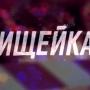 Сериал «Ищейка» 2 сезон: содержание серий, сюжет