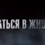 Сериал «Остаться в живых»: содержание, сюжет Россия 1