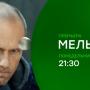 Сериал «Мельник»: содержание серий