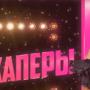 Кто победил в шоу «Мейкаперы» на канале Пятница?