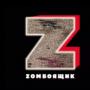 Что за музыка из рекламы Zомбоящик на ТНТ?