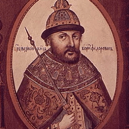 Годунов Борис Федорович
