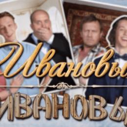 Музыка (песня) из сериала «Ивановы-Ивановы» 2 сезон