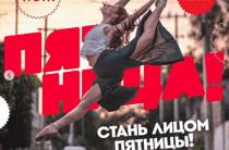 «Пятница»: кастинг, лица для заставки, как попасть, балерина