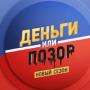 На какие вопросы не ответила Елена Беркова в шоу «Деньги или позор»?