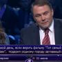 Ответы на вопросы из телеигры «Кто хочет стать миллионером» 30.04.2018