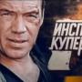 Сериал «Инспектор Купер. Невидимый враг» 3 сезон: содержание серий