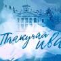 Сериал «Плакучая ива»: содержание, сюжет