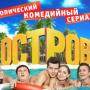 Сериал «Остров» 2 сезон на ТНТ: содержание серий
