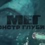 Фильм «Мег: Монстр глубины»: содержание, сюжет, обзор