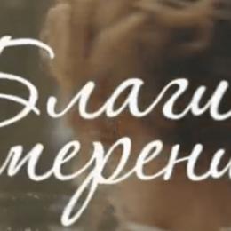 Сериал «Благие намерения»: Содержание серий