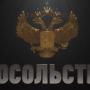 Сериал «Посольство»: содержание серий на НТВ