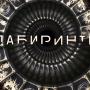 Сериал «Лабиринты»: содержание серий, актеры и роли на Россия 1