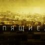 Сериал «Спящие» 2 сезон: содержание серий