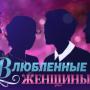 Сериал «Влюбленные женщины»: содержание серий