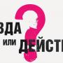 Фильм «Правда или действие»: объяснение концовки, содержание, обсуждение
